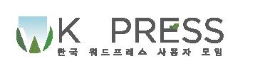 한국워드프레스사용자모임