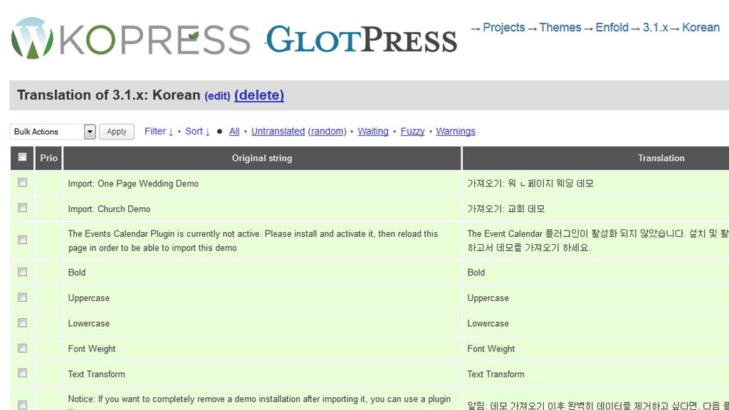 enfold 한글 번역 완료